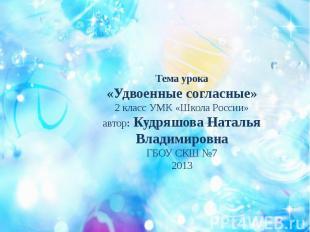 Тема урока«Удвоенные согласные»2 класс УМК «Школа России»автор: Кудряшова Наталь
