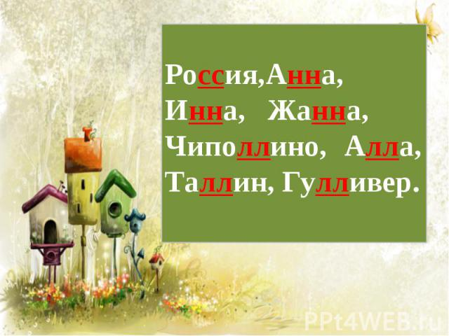 Россия,Анна, Инна, Жанна,Чиполлино, Алла, Таллин, Гулливер.