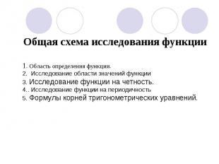 Общая схема исследования функции1. Область определения функции.2. Исследование