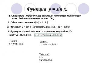 Функция у = sin x. 1. Областью определения функции является множество всех дейст