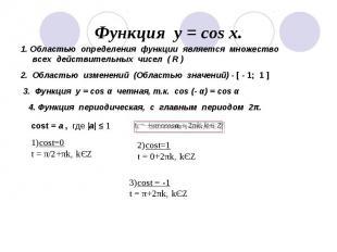 Функция у = соs x. 1. Областью определения функции является множество всех дейст