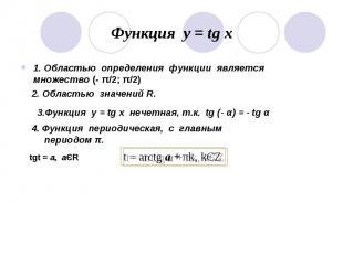 Функция у = tg x 1. Областью определения функции является множество (- π/2; π/2)