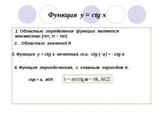 Функция у = ctg x 1. Областью определения функции является множество (πn; π + πn