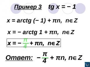 Пример 3 tg x = − 1