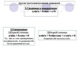 Другие тригонометрические уравнения 1.Сводимые к квадратным a∙sin²x + b∙sinx + c