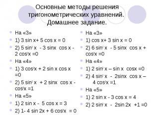 Основные методы решения тригонометрических уравнений. Домашнее задание. На «3»1)