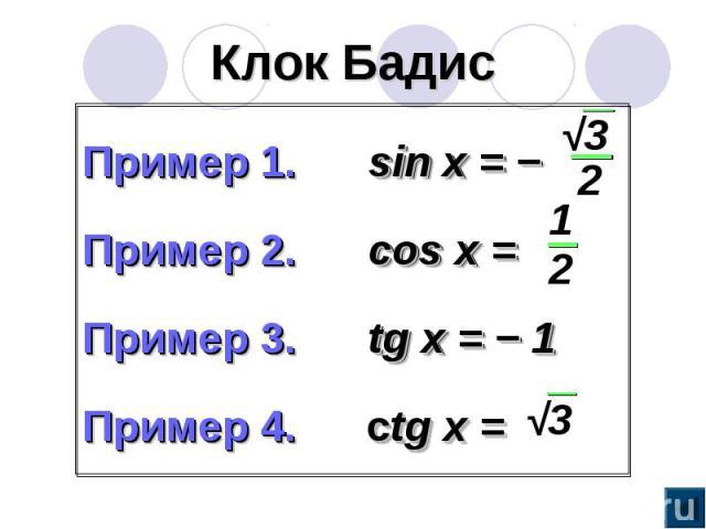 Клок Бадис Пример 1. sin x = −Пример 2. cos x = Пример 3. tg x = − 1Пример 4. ctg x =