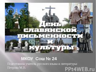 МКОУ Сош № 24