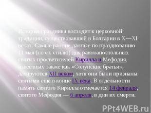 История праздника восходит к церковной традиции, существовавшей в Болгарии в X—X
