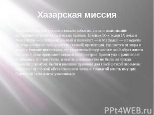 Хазарская миссияХазарской миссии предшествовали события, сильно изменившие внутр