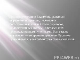 Дальше переводили Евангелие, выверяли выражения и термины, переводили богослужеб
