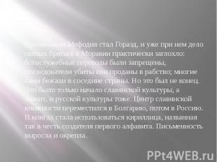 Преемником Мефодия стал Горазд, и уже при нем дело святых братьев в Моравии прак