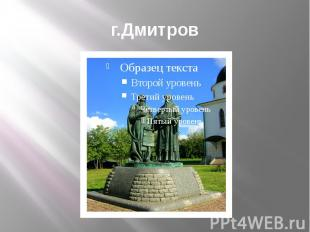 г.Дмитров