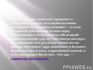 Святые учители словенские стремились к уединению и молитве, но в жизни постоянно