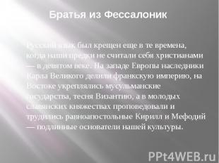 Братья из Фессалоник Русский язык был крещен еще в те времена, когда наши предки