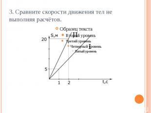 3. Сравните скорости движения тел не выполняя расчётов.