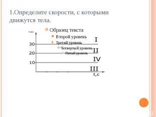1.Определите скорости, с которыми движутся тела.