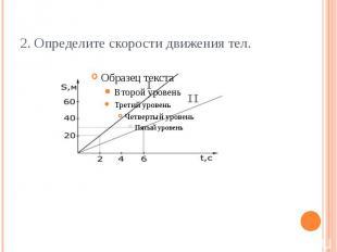 2. Определите скорости движения тел.