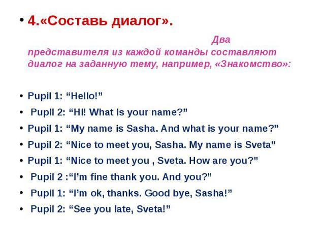 белорусском диалог знакомство на тему