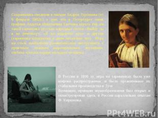 Сохранились сведения в письме Андрея Тургенева (от 6 февраля 1802г.) о том, что