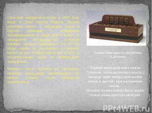 Свое имя аккордеон получил в 1829 году, когда в Вене мастер Кирилл Демиан изгото