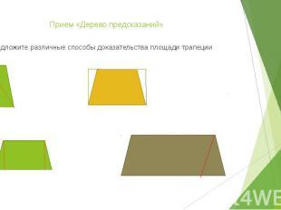 Прием «Дерево предсказаний» Предложите различные способы доказательства площади