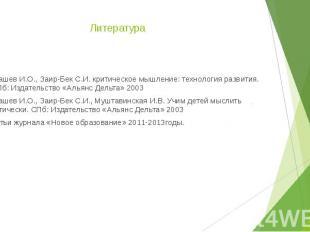 Литература Загашев И.О., Заир-Бек С.И. критическое мышление: технология развития