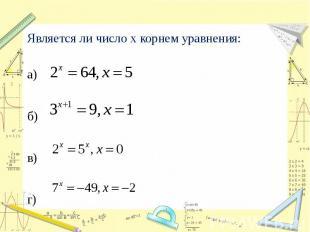 Является ли число х корнем уравнения:а) б) в) г)