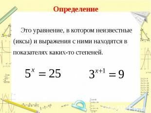 Определение Это уравнение, в котором неизвестные(иксы) и выражения с ними находя