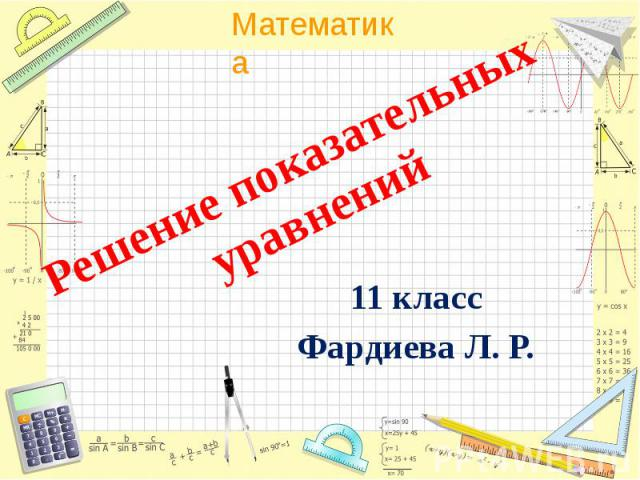 Решение показательных уравнений11 классФардиева Л. Р.