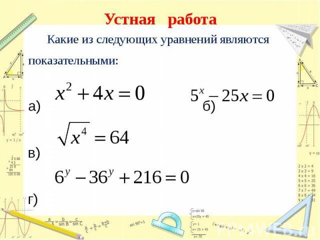 Устная работа Какие из следующих уравнений являются показательными:а) б)в) г)