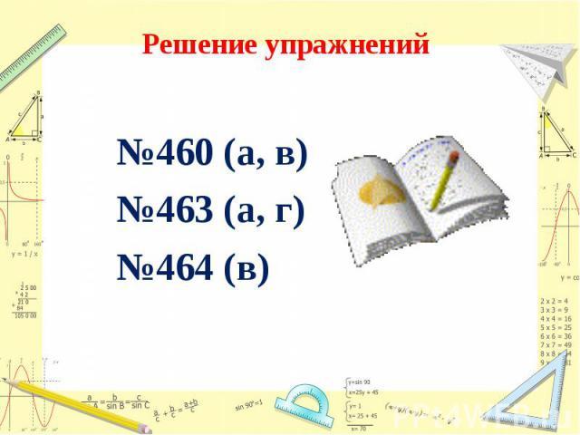 Решение упражнений №460 (а, в) №463 (а, г) №464 (в)