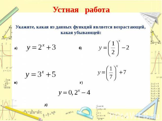 Устная работа Укажите, какая из данных функций является возрастающей, какая убывающей:а) б) в) г) д)