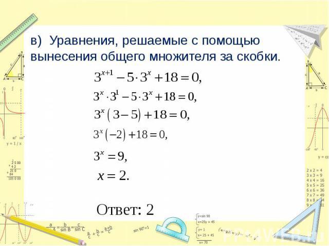 в) Уравнения, решаемые с помощью вынесения общего множителя за скобки. Ответ: 2