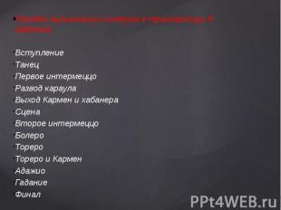 Порядок музыкальных номеров в транскрипции Р. Щедрина:ВступлениеТанецПервое инте