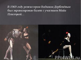 В 1969 году режиссером Вадимом Дербенёвым был экранизирован балет с участием Май