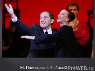 М. Плисецкая и А. Алонсо