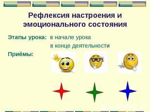 Рефлексия настроения и эмоционального состояния Этапы урока: в начале урока в ко