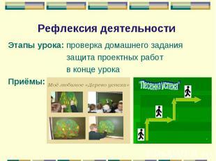 Рефлексия деятельности Этапы урока: проверка домашнего задания защита проектных