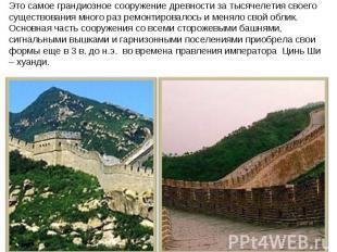 Это самое грандиозное сооружение древности за тысячелетия своего существования м