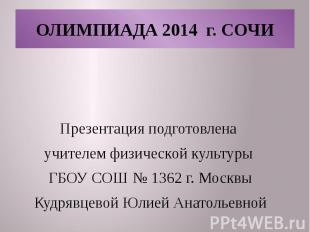 ОЛИМПИАДА 2014 г. СОЧИ Презентация подготовлена учителем физической культуры ГБО