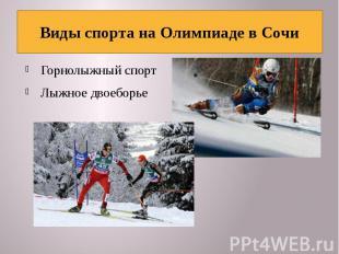 Виды спорта на Олимпиаде в Сочи Горнолыжный спортЛыжное двоеборье