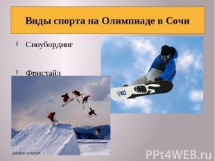 Виды спорта на Олимпиаде в Сочи Сноубординг Фристайл