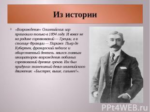Из истории «Возрождение» Олимпийских игр произошло только в 1894 году. И вовсе н