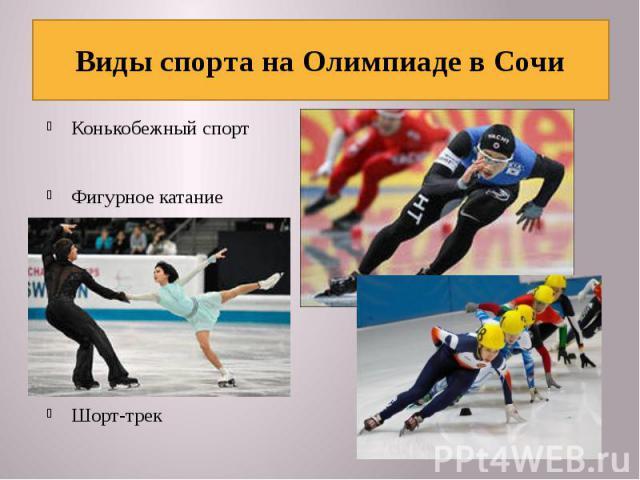 Виды спорта на Олимпиаде в Сочи Конькобежный спортФигурное катаниеШорт-трек