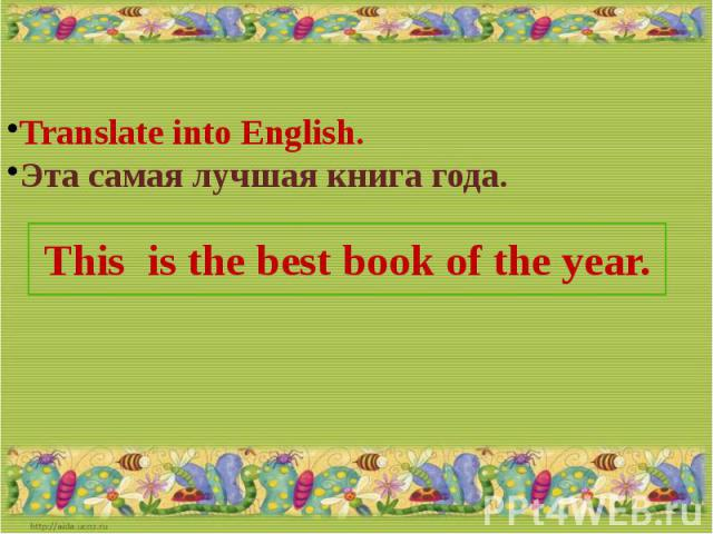 Translate into English.Эта самая лучшая книга года.This is the best book of the year.