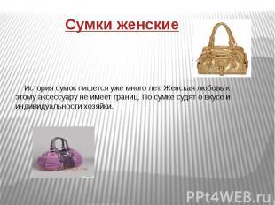 Сумки женскиеИстория сумок пишется уже много лет. Женская любовь к этому акс