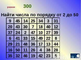 Найти числа по порядку от 2 до 50