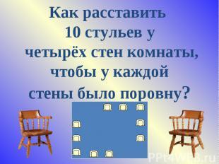 Как расставить 10 стульев у четырёх стен комнаты, чтобы у каждой стены было поро
