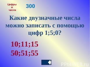 Какие двузначные числа можно записать с помощью цифр 1;5;0?10;11;1550;51;55